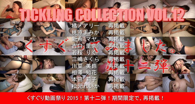 SPRING COLLECTION TICKLING COLLECTION Vol.12