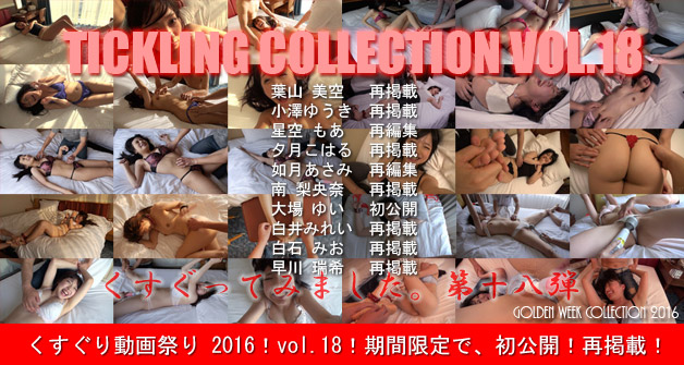GOLDEN WEEK COLLECTION TICKLING COLLECTION Vol.18